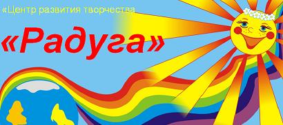 """МБОУ ДО """"ЦРТ """"Радуга"""""""